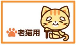老猫用キャットフード