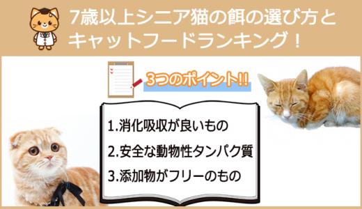 7歳以上のシニア猫の餌の選び方とおすすめキャットフードランキング