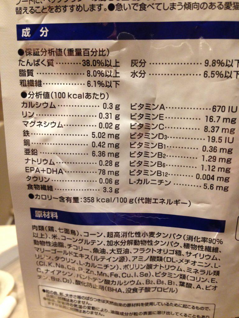 ロイヤルカナン キャットフードの原材料表示