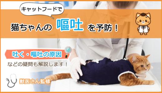 吐く・嘔吐する猫のキャットフードの選び方とおすすめランキング!