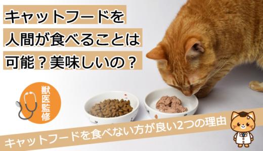 キャットフードは人間が食べることは可能?おいしいの?
